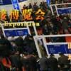 2018上海国际焊接展
