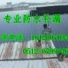 苏州园区屋顶防水补漏 防水涂料 防水卷材 防水堵漏