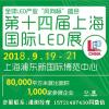 2018上海国际LED展