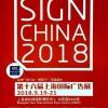 2018上海国际广告展