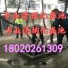 苏州吴中区清理化粪池//**18020261309+++公司