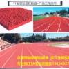 复合型塑胶跑道厂家跑道材料 环保复合型跑道施工