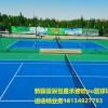 新疆阿克苏承接硅PU羽毛球场网球场硅PU运动场地施工