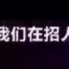 浦东新区洋泾KTV招聘