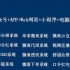 凰上凰微商下单返利系统开发