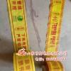 大庆市管道警示带厂家、PE管道警示带、编织布警示带加工