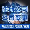 立卓财税公司专业代量东莞公司注册