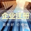 立卓财税公司专业代理东莞企业注册