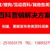 武汉百科推广公司_百度百科多少钱合适