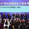 2020微商大会(中国新零售微商展)