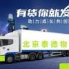 北京到济源物流@货运@托运+微信